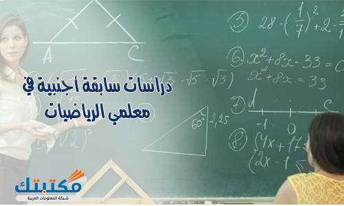 دراسات سابقة أجنبية في معملي الرياضيات