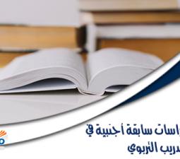 عناوين دراسات سابقة أجنبية في التدريب التربوي
