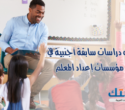 عناوين دراسات سابقة أجنبية في تطوير مؤسسات إعداد المعلم