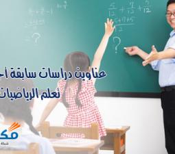 عناوين دراسات سابقة أجنبية في تعلم الرياضيات