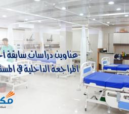 عناوين دراسات سابقة أجنبية في المراجعة الداخلية في المستشفيات