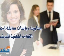 عناوين دراسات سابقة أجنبية في الكفاءة المهنية للمرشدين