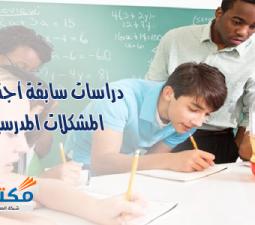 دراسات سابقة أجنبية في المشكلات المدرسية