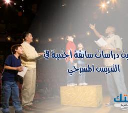 عناوين دراسات سابقة أجنبية في التدريس المسرحي