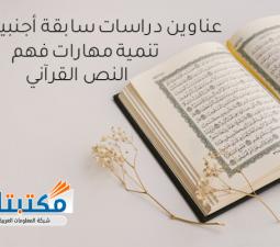 عناوين دراسات سابقة أجنبية في تنمية مهارات فهم النص القرآني
